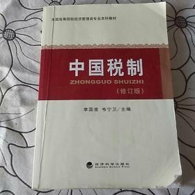 全国高等院校经济管理类专业本科教材:中国税制(修订版)