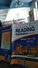 READING阅读表达笔记多