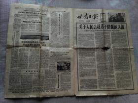 老报纸 甘肃日报  1958年12月18日。19日 2日报纸【4版】