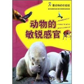 动物的敏锐感官