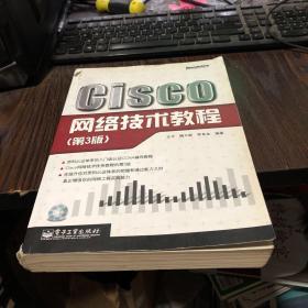 博文视点:Cisco网络技术教程(第3版)