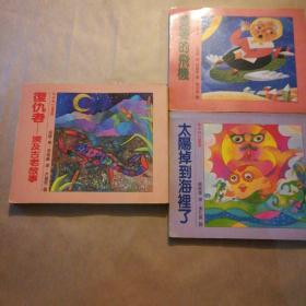 民生报儿童丛书:3本合售