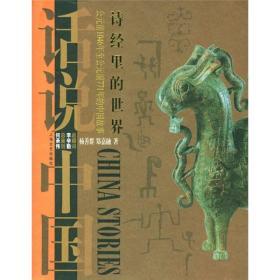 话说中国:诗经里的世界——公元前1046年至公元前771年的中国故事
