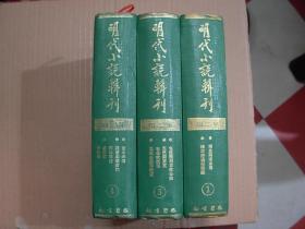 明代小说辑刊——(第二辑:第1.3.4册)   (1995年1版1印..精装本9品)