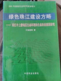 绿色珠江建设方略珠江中上游地区生态环境和生态农业建设研究
