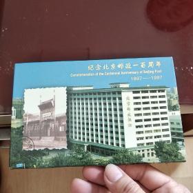 纪念北京邮政一百周年明信片(全套12枚)