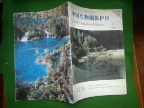 中国生物圈保护区 1996年第2期/英汉对照