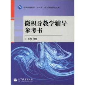 微积分教学辅导参考书马锐高等教育出版社9787040351910