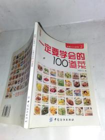 一定要学会的100道菜