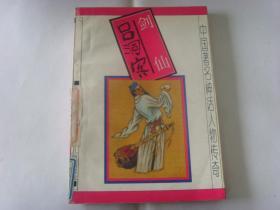 剑仙吕洞宾  中国著名神话人物传奇.