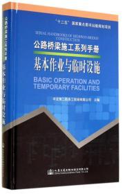 公路桥梁施工系列手册 基本作业与临时设施