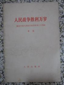 林彪著作《人民战争胜利万岁》