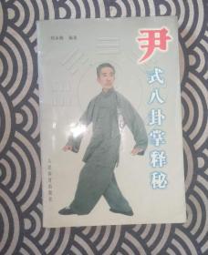 尹氏八卦掌释秘