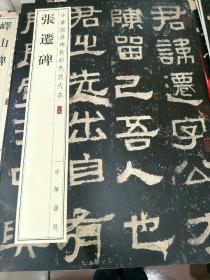 中华经典碑帖彩色放大本:张迁碑