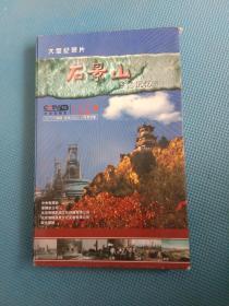 石景山——铁色记忆光盘