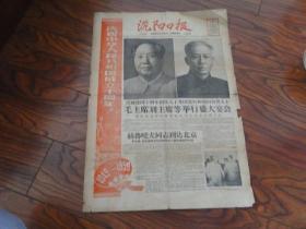沈阳日报庆祝中华人民共和国成立十周年(1959--10--01)有4版