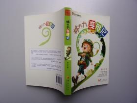 青少年假期阅读--林九九变形记(全新正版书 塑封)