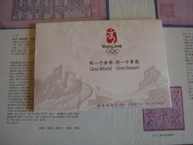 北京欢迎您福娃邮资明信片 /6枚一套