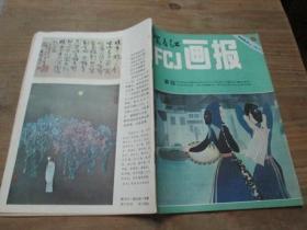 富春江画报《1983年第9期》