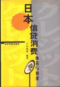 日本信贷消费体系与制度