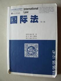 国际法 第三版   书页有字迹   按图发货 严者勿拍 售后不退 谢谢!