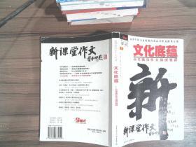 文化底蕴:高考满分作文速成教程(最新版)