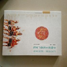 江苏省第三批国家级非物质文化遗产要览