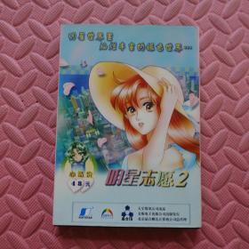 游戏光盘:明星志愿2 (2CD+使用说明书)