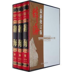 正版图书 现代汉语 辞海(**修订版)全三册