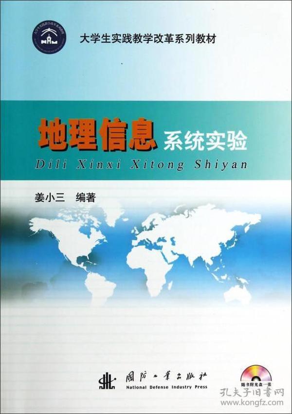 正版】地理信息系统实验