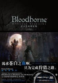 Bloodborne官方艺术设定集