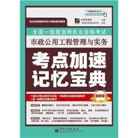 全国一级建造师执业资格考试:市政公用工程管理与实务考点加速记忆宝典(最新版)