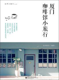 厦门咖啡馆小旅行谷声图书电子工业出版社9787121214776