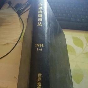 世界地震译丛 1993年 1-6期合订本   J