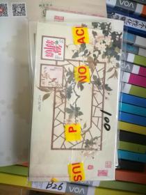 贺喜六小版300版