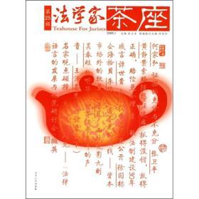 法学家茶座(第25辑)