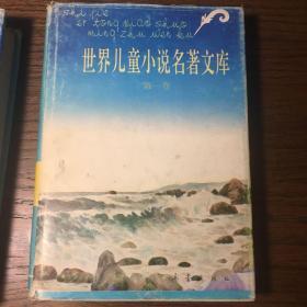 世界儿童小说名著文库.2