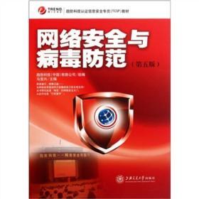 网络安全与病毒防范 马宜兴 第五版 9787313036650 上海交通大学出版社