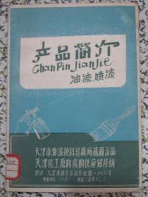天津市油漆颜料总厂产品简介《油漆 喷漆》 五六十年代原版书