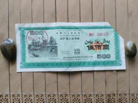 新疆八一钢铁总厂改扩建工程债券