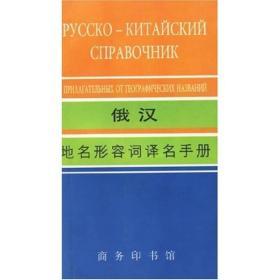 俄汉地名形容词译名手册