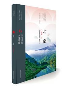 中国国家人文地理:北京门头沟