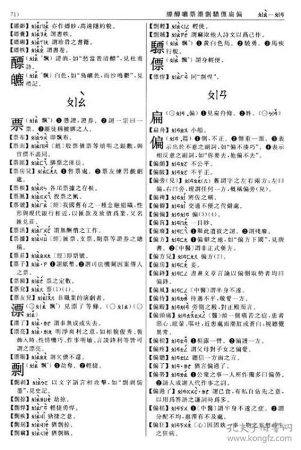漢語詞典(重排本)