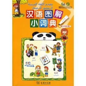汉语图解小词典(阿拉伯语版)