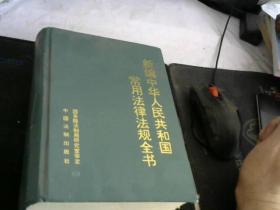 新编中华人民共和国常用法律法规全书【】