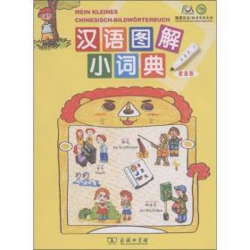 汉语图解小词典(德语版)