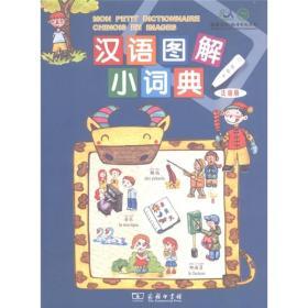 汉语图解小词典(法语版)