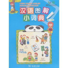 汉语图解小词典(芬兰语版)