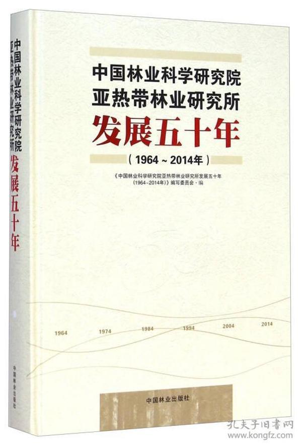 中国林业科学研究院亚热带林业研究所发展五十年