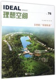 """理想空间(No.76):乡村的""""华丽转身"""""""